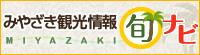 Miyazaki Prefecture Tourist Information SHUN-NAVI